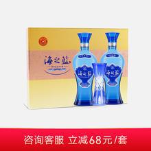 【到手价288元】42度海之蓝礼盒装480ml*2瓶