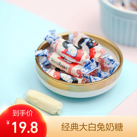 冠生园大白兔奶糖500克约90颗