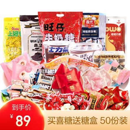 【50份装送糖盒】6/8/10颗搭配套餐 低至1.78元/份