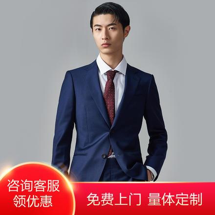 【免费上门量体】入门系列国产羊毛藏青色定制西服套装