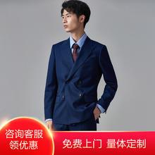【免费上门量体】经典系列全羊毛藏青提花定制西服套装