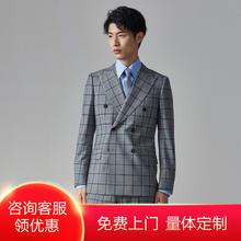 【免费上门量体】经典系列全羊毛灰色格纹定制西服套装