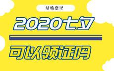 2020七夕可以领证吗
