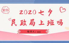 2020七夕民政局上班吗