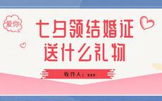 七夕领白菜注册必送体验金证送什么礼物