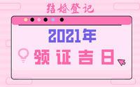 2021年领证吉日