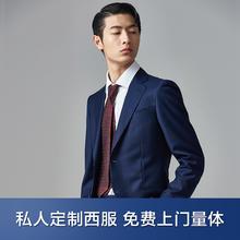 【免费上门量体定制】轻奢系列50%羊毛定制西服