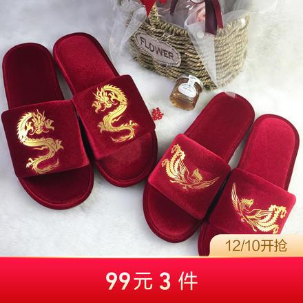 白菜注册必送体验金防滑ins金丝绒红色中式龙凤情侣拖鞋