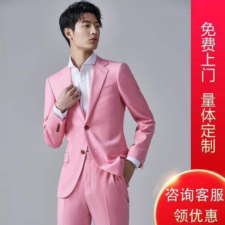 【免费上门量体】轻奢系列国产定制桃红色定制西服套装