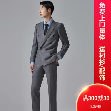 【免费上门量体】尊享系列意大利进口羊毛120'S西服
