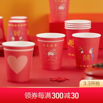 【50个装】中式婚宴纸杯双喜临门/相亲相爱