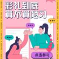 ⭐新娘说有奖讨论 【彩礼到底算不算陋习】  🔔叮叮