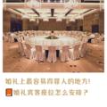 5月新娘必看📙婚礼宾客座位怎么安排?