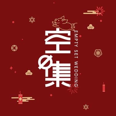 杭州空集婚礼