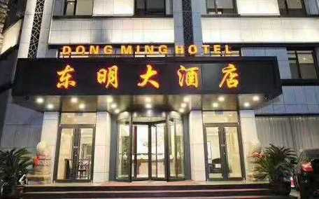 东明大酒店