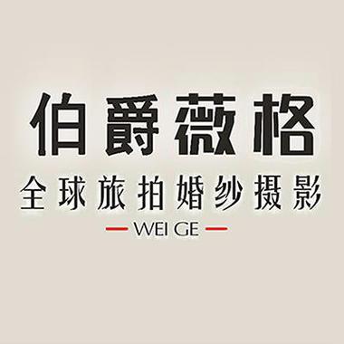 伯爵薇格婚纱摄影(深圳直营店)