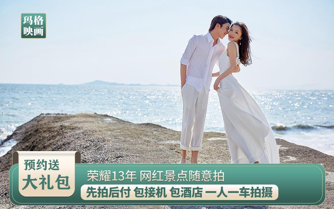 3000元礼包/样片团队/专人专车/风格任选