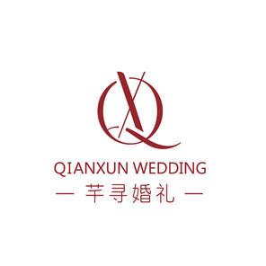 芊寻婚礼企划