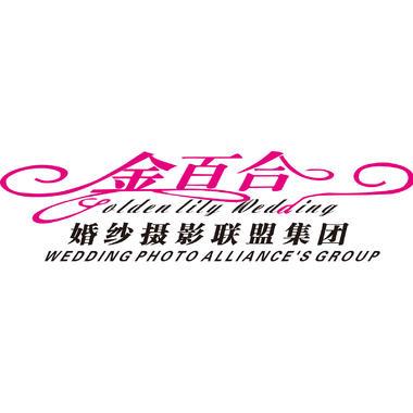 新疆金百合婚纱摄影
