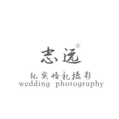 志远纪实婚礼摄影