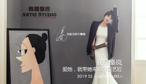 秦岚《ARTIZ PARIS》 限定系列