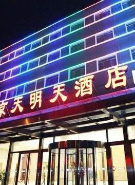 北京京天明天假日酒店(肖村店)