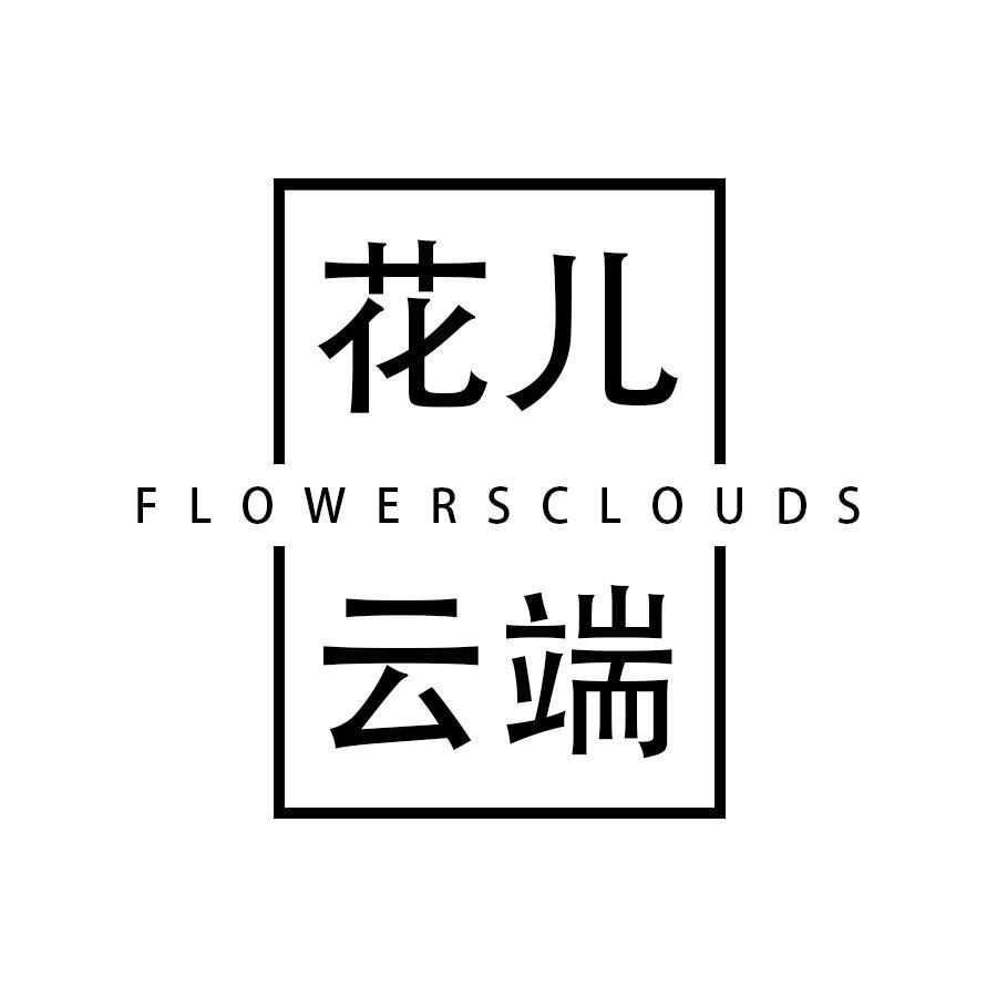 沈阳花儿云端定制摄影