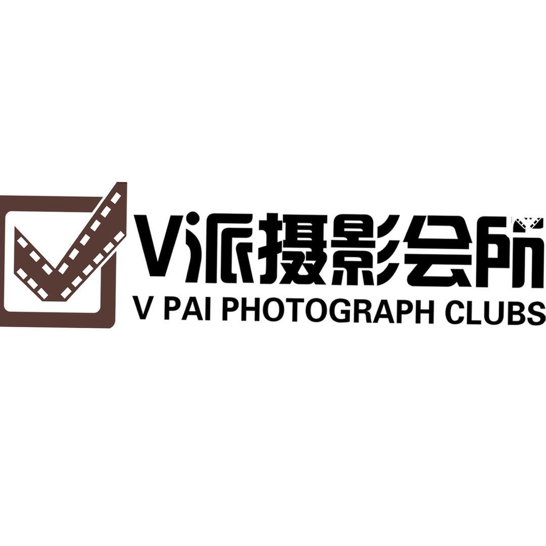 V派摄影会所