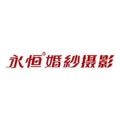 永恒婚纱摄影(皇冠假日旗舰店)
