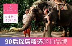 【西双版纳】含机票+旅拍婚纱照+网红景点+大象