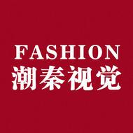 潮秦FASHION工作室(罗湖区)