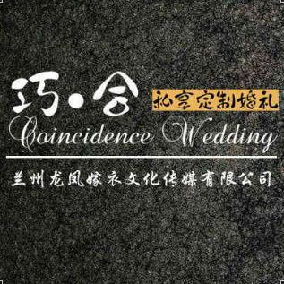 兰州巧合私享定制婚礼