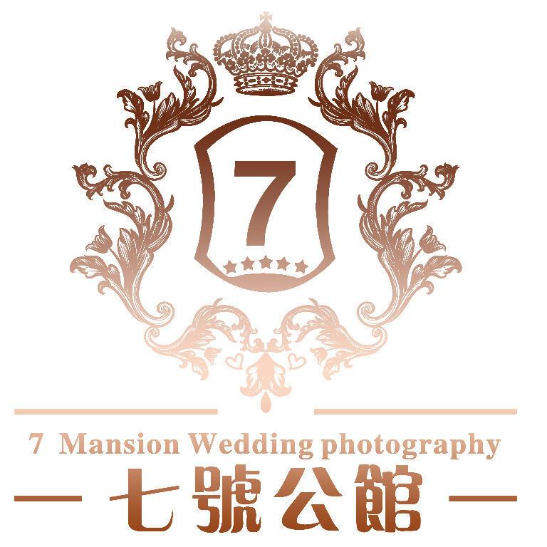 七号公馆婚纱摄影