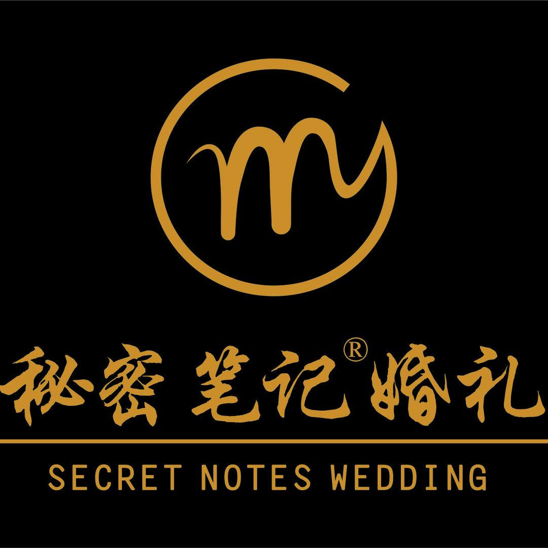 秘密笔记婚礼