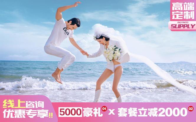 三亚云南青岛旅拍婚纱照-个性私人定制