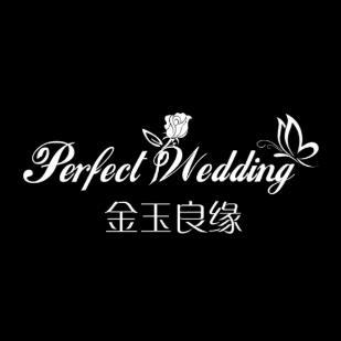 金玉良缘婚礼