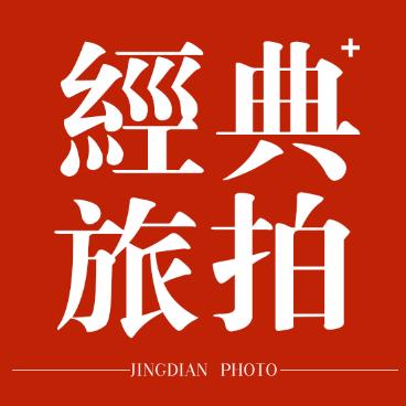 经典全球旅拍婚纱摄影 (大连店)