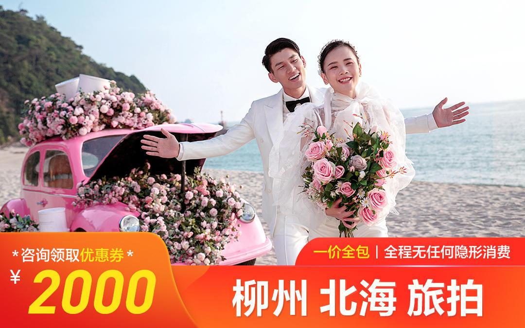 柳州/北海/丽江/大理/三亚五城任选+酒店+包邮