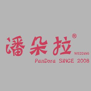 潘朵拉婚礼定制PanDora