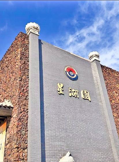 北京星湖园温泉度假酒店
