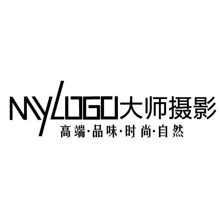 萍乡MYLOGO大师摄影