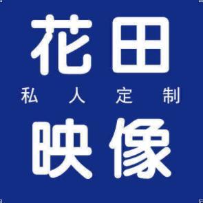 花田映像婚纱摄影(惠州总店)