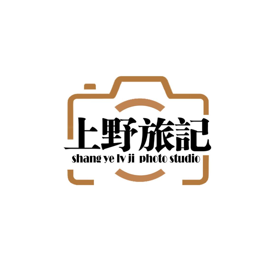 上野旅记摄影工作室