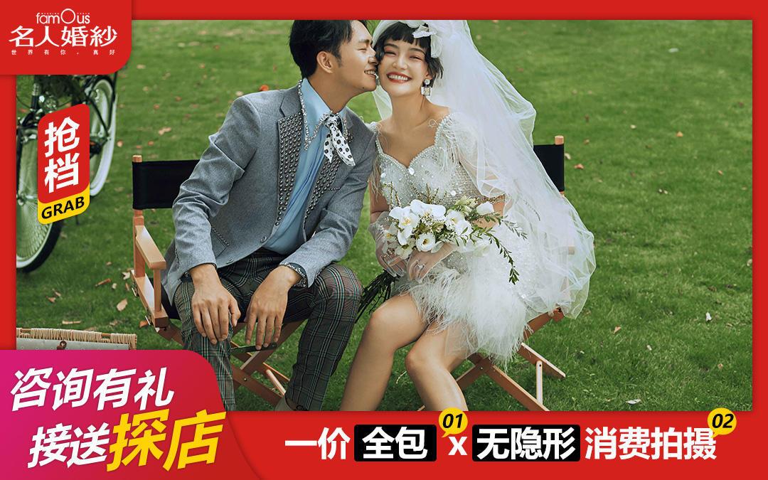 【团购爆款】8服8造+夏日清爽拍+送婚嫁礼包