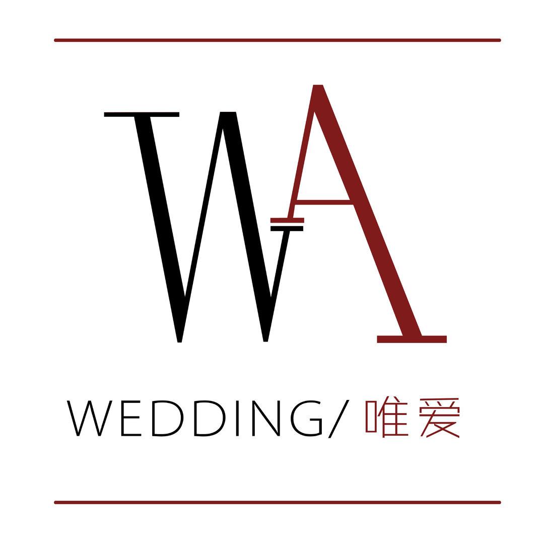 大成唯爱婚礼
