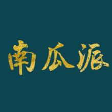 丽江南瓜派环球婚纱