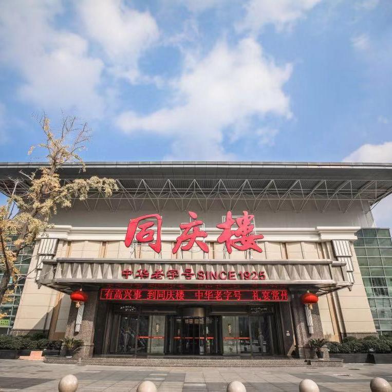 同庆楼·宴会中心·奥体店