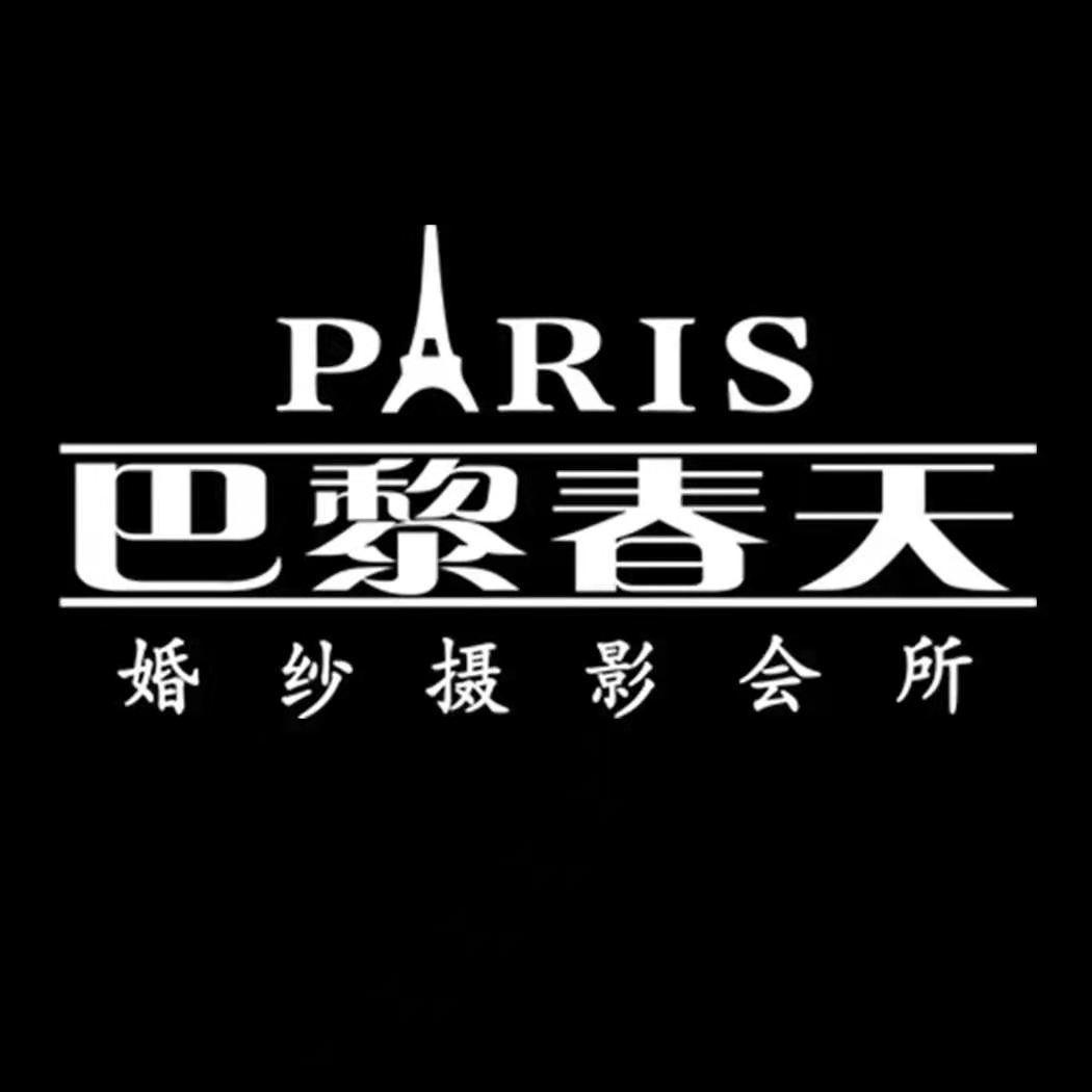 新乡辉县巴黎春天摄影会所