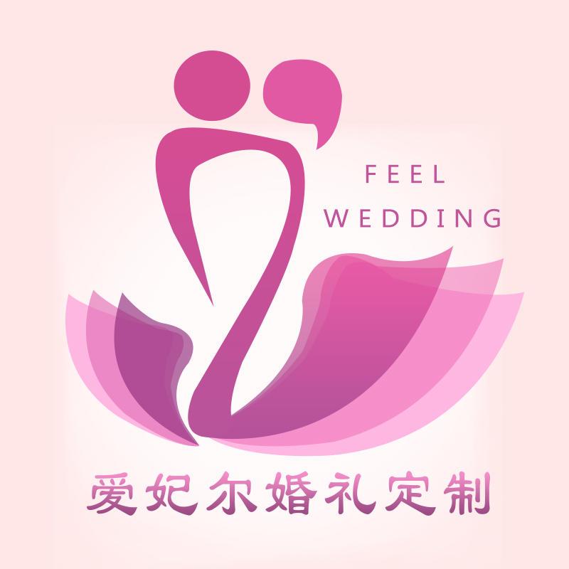 爱妃尔高端婚礼定制