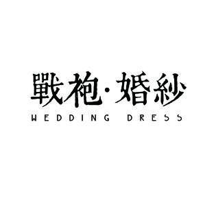 战袍婚纱礼服